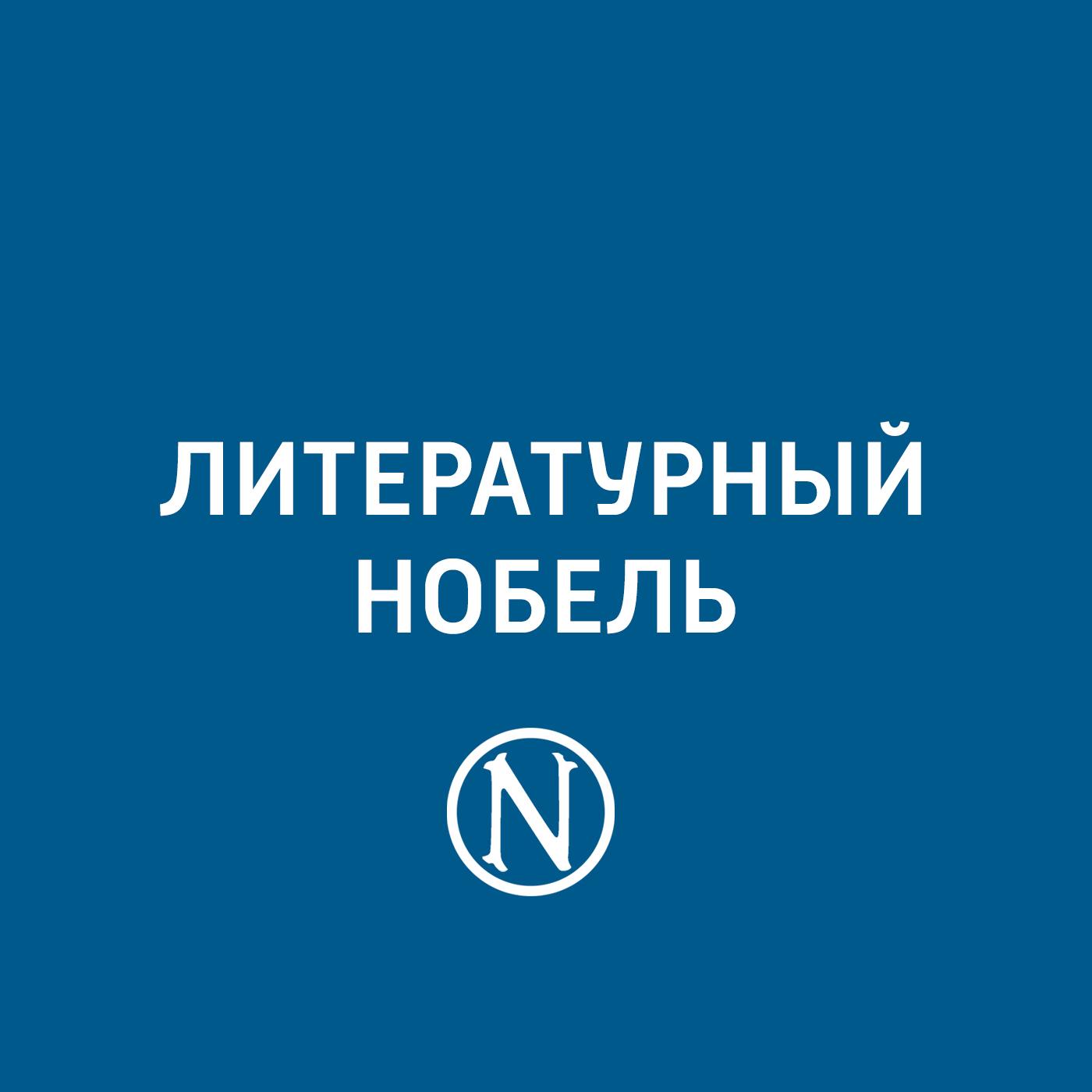 Александр Солженицын