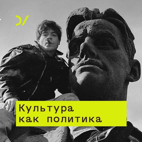 Вперед в прошлое. Григорий Ревзин – об образах будущего в постсоветской архитектуре