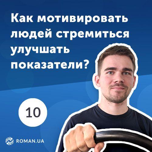 10. Как замотивировать людей стремиться улучшать показатели? KPI интернет-маркетинга