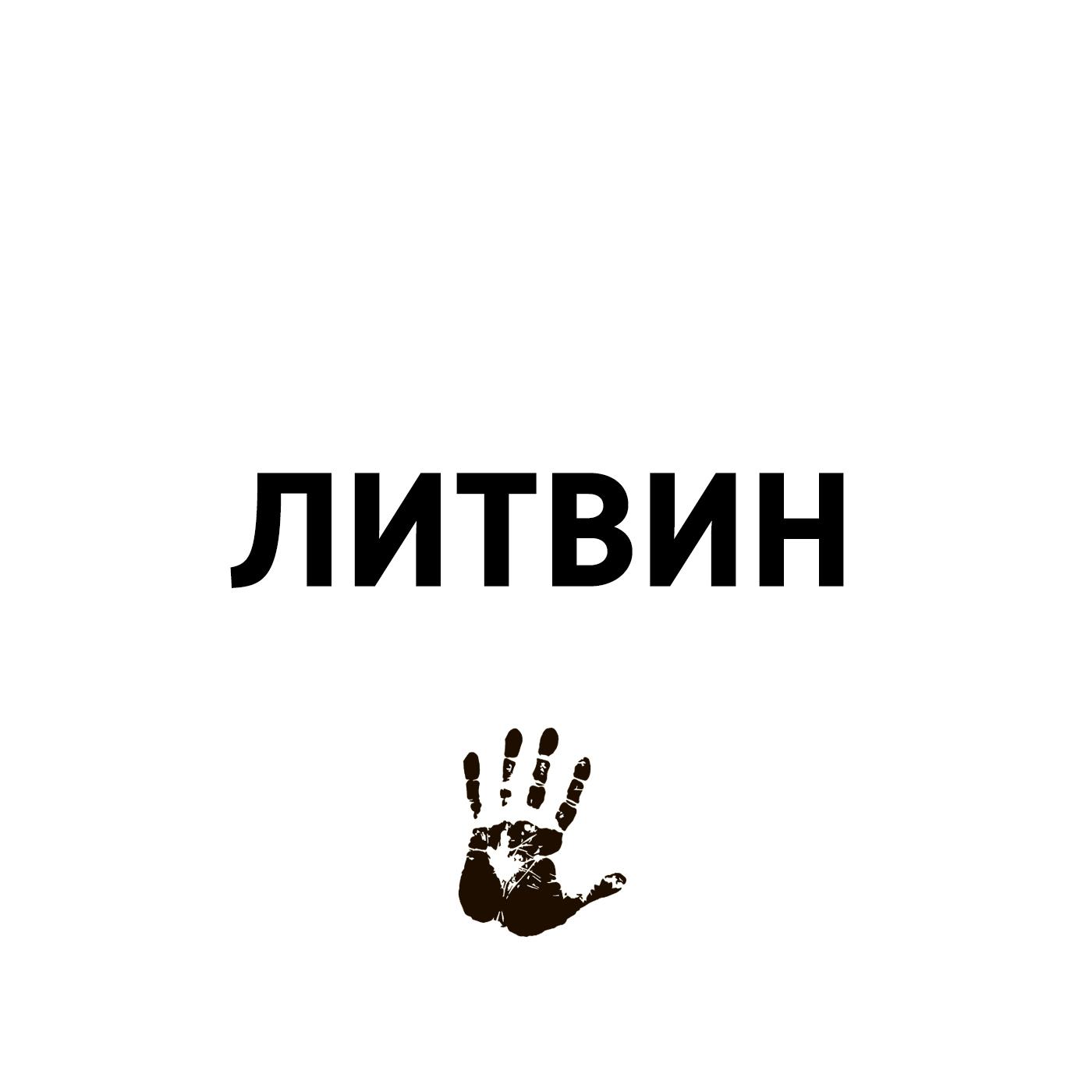 О трагической судьбе Николая II