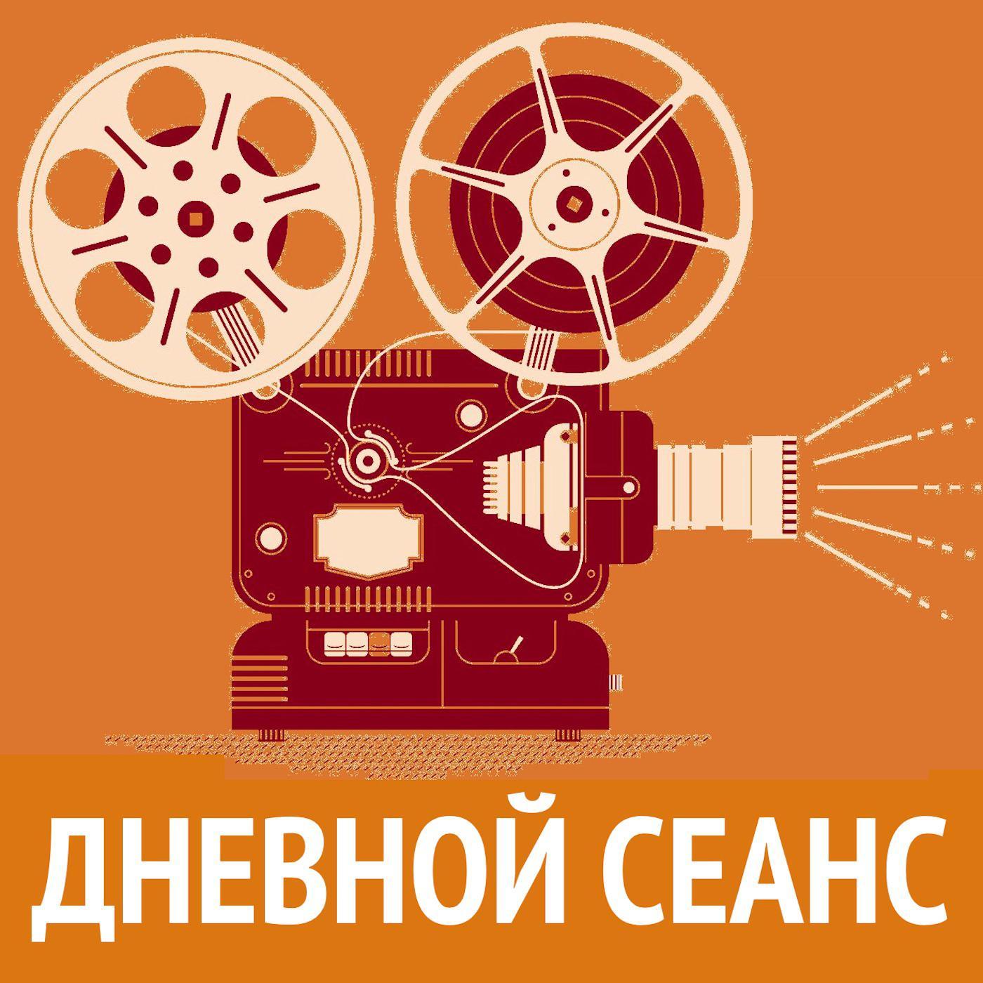 """О фильме \""""8 подруг Оушена\"""", о музее фильма \""""Трудно быть богом\"""" и многое еще - \""""Дневной Сеанс\""""."""