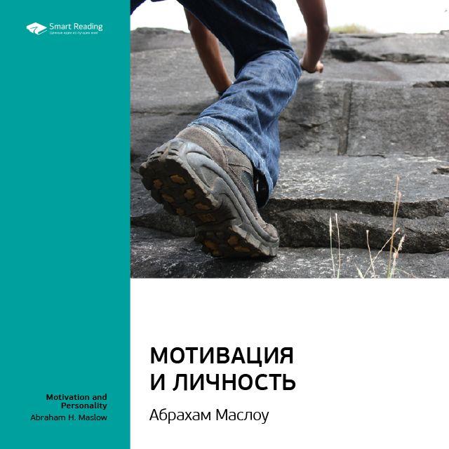 Ключевые идеи книги: Мотивация и личность. Абрахам Маслоу