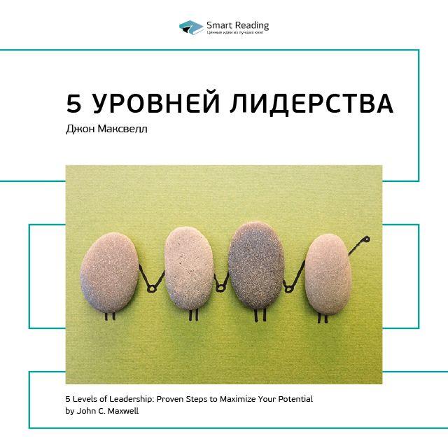 Ключевые идеи книги: 5 уровней лидерства. Джон Максвелл
