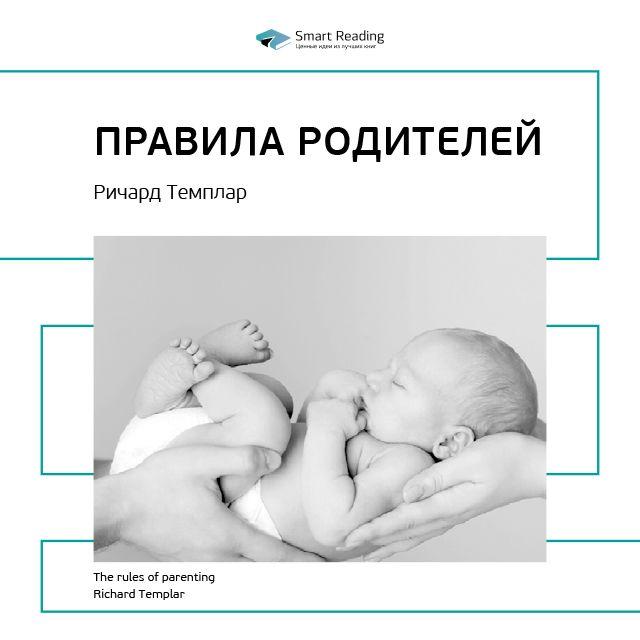 Краткое содержание книги: Правила родителей. Ричард Темплар