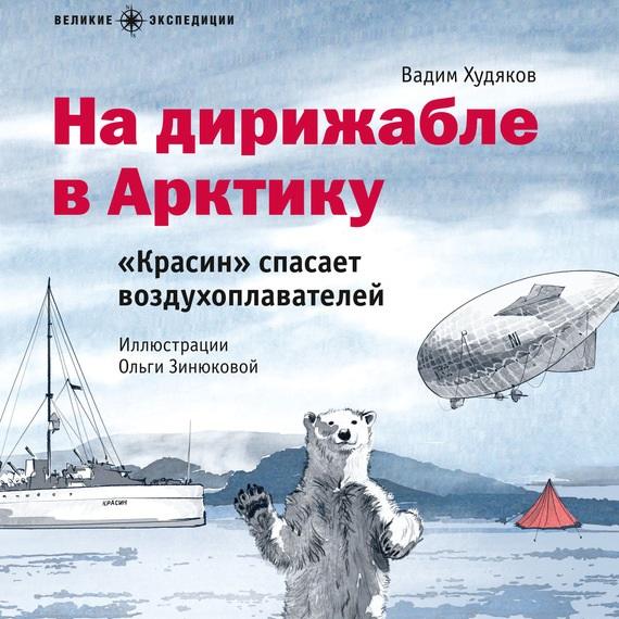 На дирижабле в Арктику. «Красин» спасает воздухоплавателей
