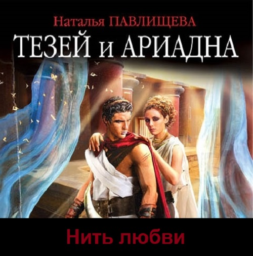 Тезей и Ариадна. Нить любви