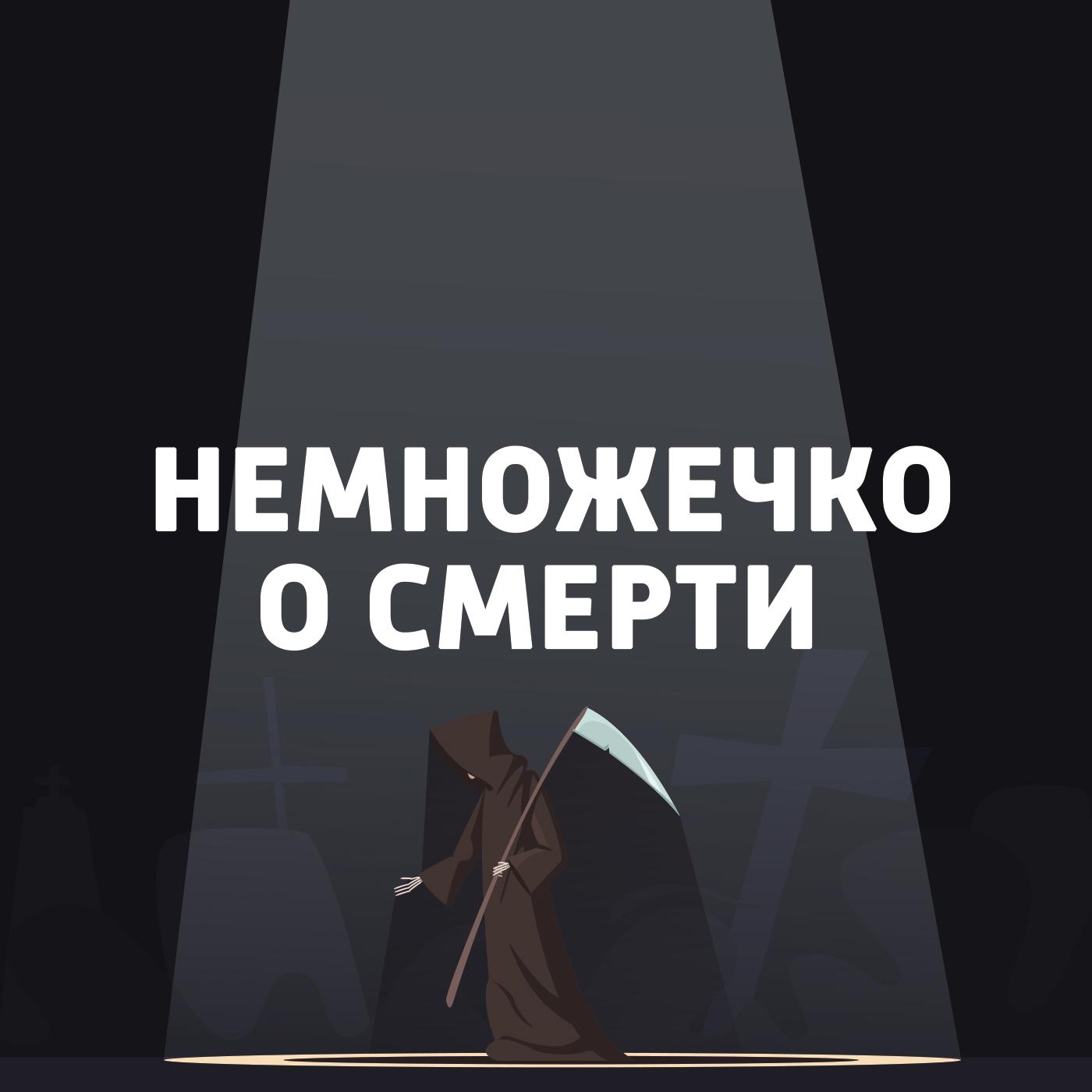 Дэвид Кэррадин, Майкл Эдвардс и нелепые смерти