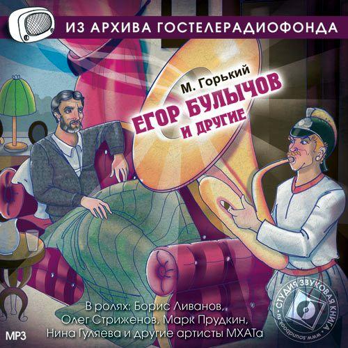 Егор Булычов и другие. Аудиоспектакль