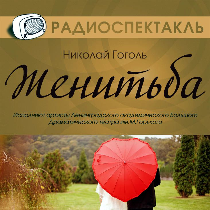 Женитьба (спектакль)