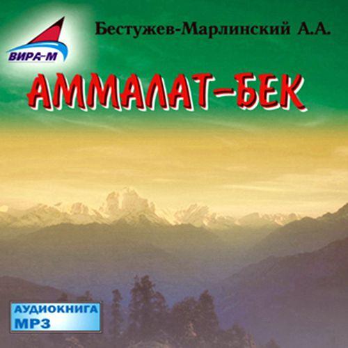 Аммалат-бек