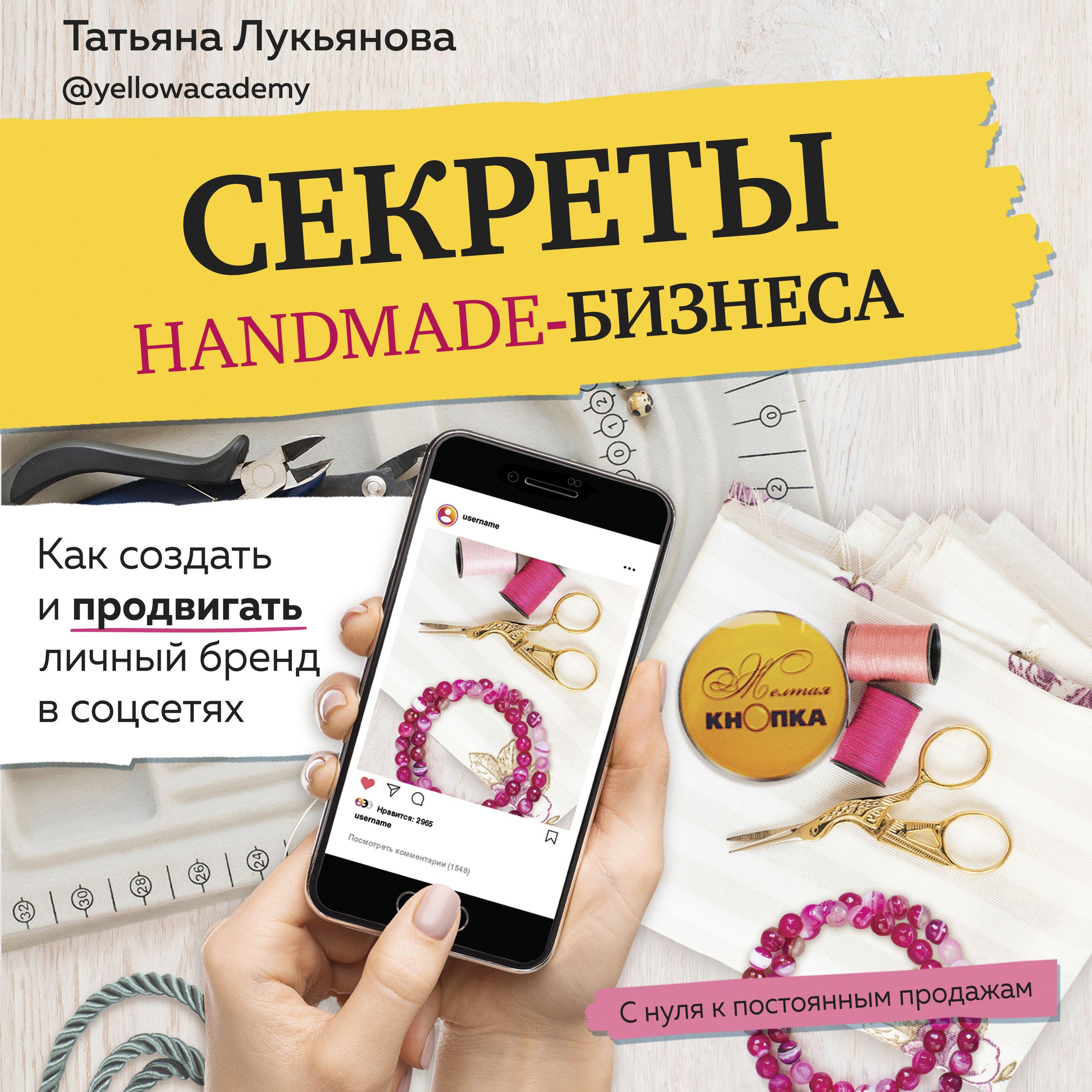 Секреты handmade-бизнеса. Как создать и продвигать личный бренд в соцсетях
