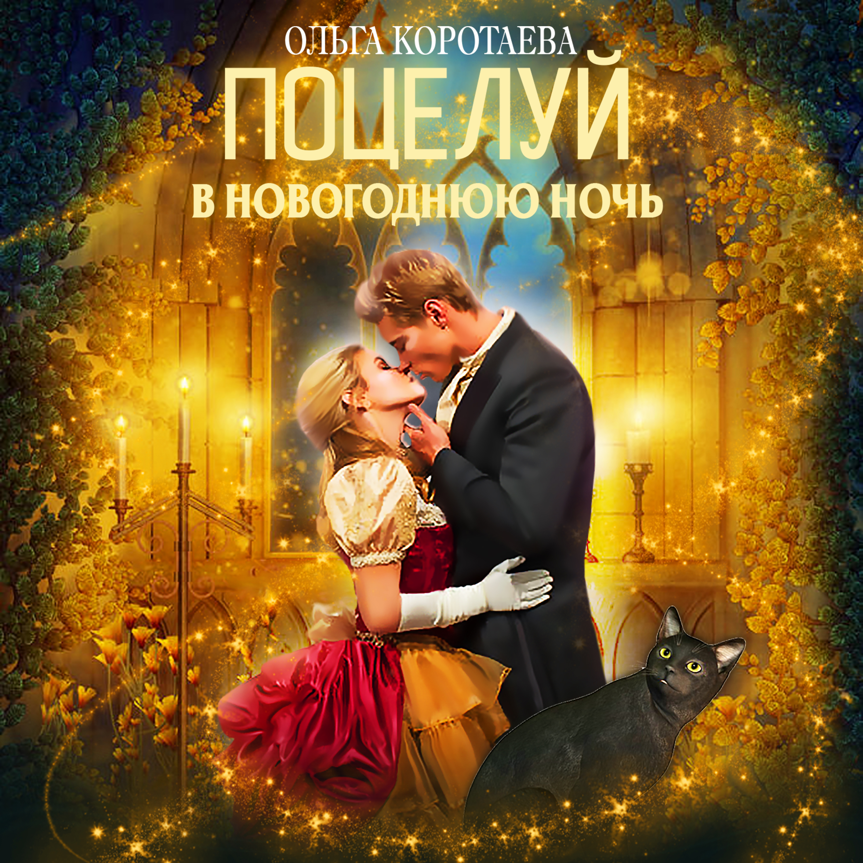 Поцелуй в новогоднюю ночь