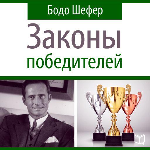Законы победителей