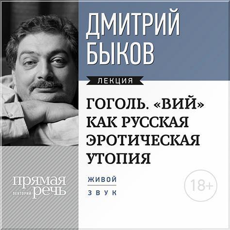 """Лекция «Гоголь. """"ВИЙ"""" как русская эротическая утопия»"""