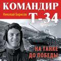 Командир Т-34. На танке до Победы