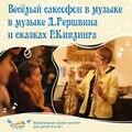 Весёлый саксофон в музыке Д. Гершвина и сказках Р. Киплинга