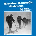 Трагедия на перевале Дятлова: 64 версии загадочной гибели туристов в 1959 году. Часть 89 и 90