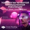 Ключевые идеи книги: Технологии четвертой промышленной революции. Клаус Шваб, Николас Дэвис