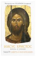 Иисус Христос. Жизнь и учение. Книга VI. Смерть и Воскресение. Том 5. Глава 9. Распятие
