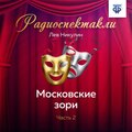 Московские зори. Часть 2
