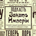 Миллионер, большевик, старовер, авангардист