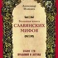 Большая книга славянских мифов