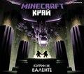Minecraft: Край