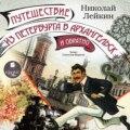 Путешествие из Петербурга в Архангельск и обратно
