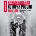 Криминальная история России. 1993–1995. Сильвестр. Отари. Мансур