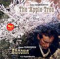 Яблоня \/ The Apple-Tree
