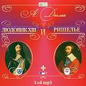 Людовик XIII и Ришелье
