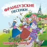 Французские песенки. Сборник