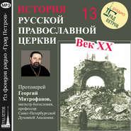 Лекция 13. «Арест и заключение митрополита Сергия»