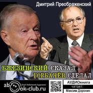 Бжезинский сказал – Горбачёв сделал