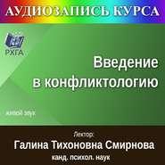 Цикл лекций «Введение в конфликтологию»