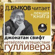Дж. Свифт Четвёртое путешествие Гулливера в исполнении Дмитрия Быкова + Лекция Быкова Дмитрия