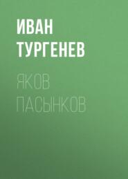 Яков Пасынков