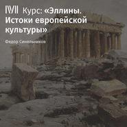 Лекция «Демократия»