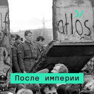 Пробуждение республик: от «восстаин окраин» – к российскому сепаратизму