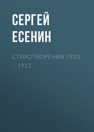 Стихотворения 1910 – 1915