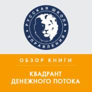 Обзор книги Р. Кийосаки «Квадрант денежного потока»