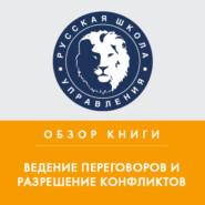 Сборник статей Harvard Business Review «Ведение переговоров и разрешение конфликтов»