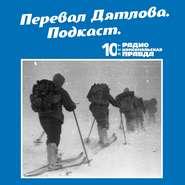 Трагедия на перевале Дятлова: 64 версии загадочной гибели туристов в 1959 году. Часть 23 и 24.