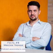 Максим Чернов. Как нетворкинг открывает новые горизонты.