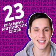 23 БЕЗУМНО красивых и необычных слова на английском языке