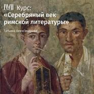 Лекция «Историография: Тацит, Светоний»