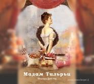 Мадам Тильрьи