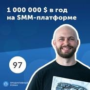 Валерий Грабко, CEO & Co-Founder PromoRepublic. Платформа по автоматизации SMM. Как на инвестиции финского правительства построить бизнес с оборотом 1 000 000 $ в год?