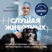 Слушая животных: история ветеринара, который продал Астон Мартин, чтобы спасать жизни