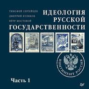 Идеология русской государственности. Континент Россия (часть 1)